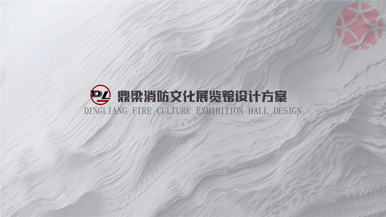 鼎梁消防文化展览馆设计方案-01.jpg