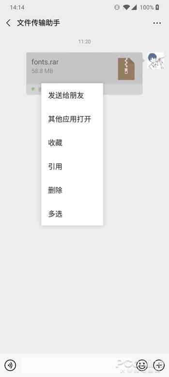 微信的文件要怎么传到QQ?