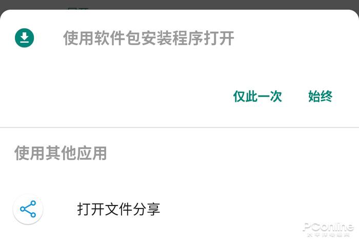 文件分享 QQ传文件到微信 微信传文件到QQ
